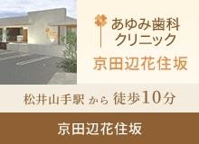 あゆみ歯科クリニック京田辺花住坂