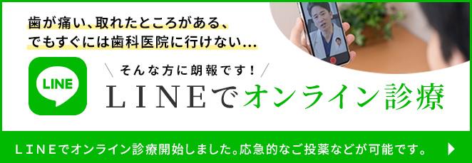 LINEでオンライン診療